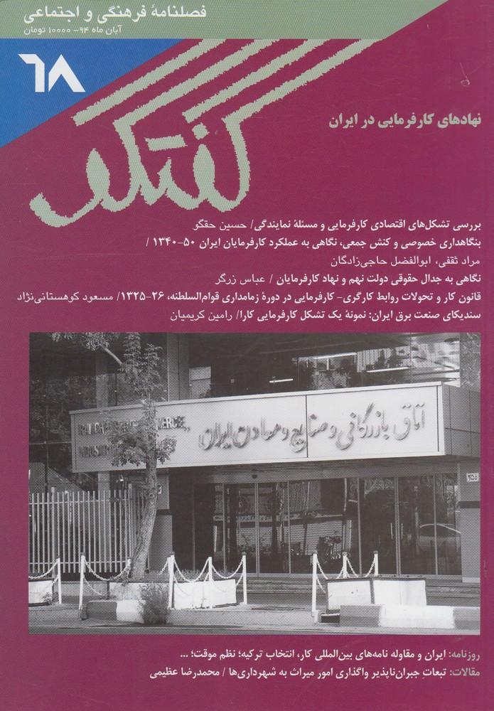 مجله فصلنامه فرهنگي و اجتماعي گفتگو(68)