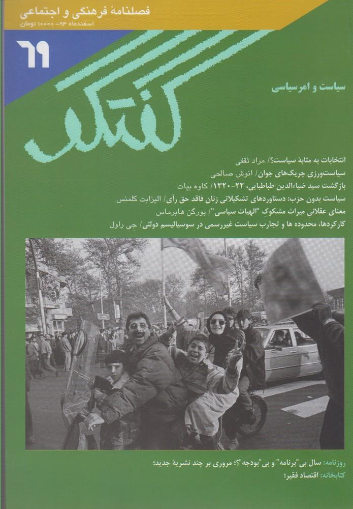 مجله فصلنامه فرهنگي و اجتماعي گفتگو(69)