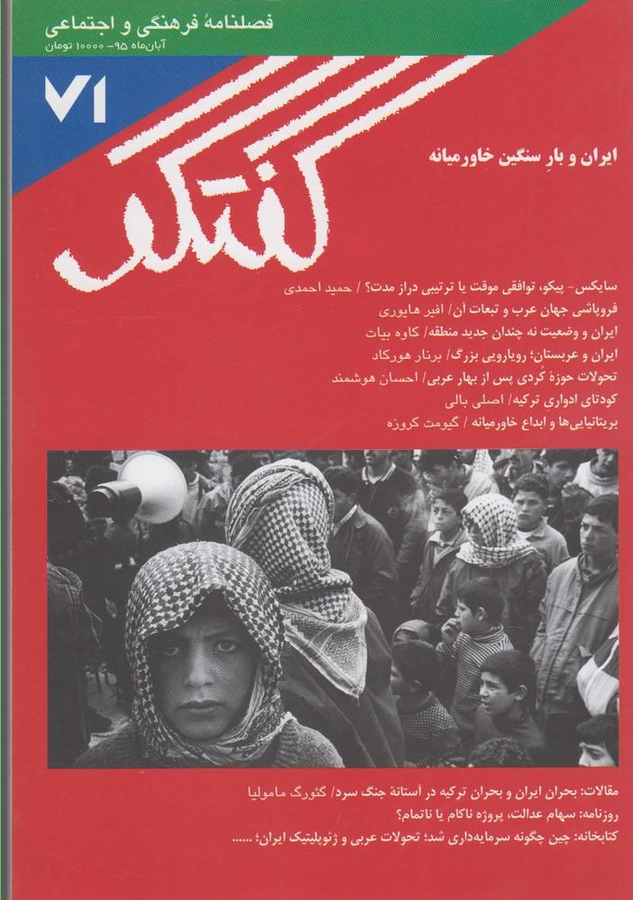 مجله فصلنامه فرهنگي و اجتماعي گفتگو(71)