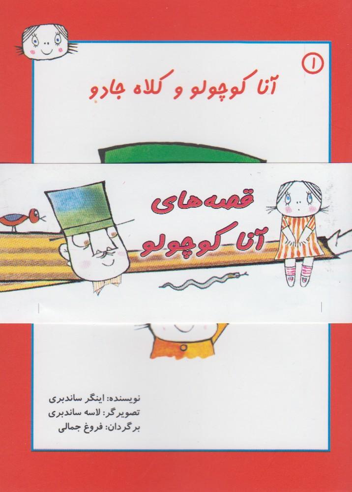 قصههاي آنا كوچولو(4جلدي)پيكادبيات #