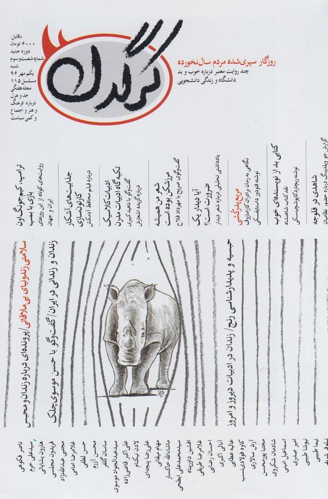 مجله هفتگي كرگدن(63)