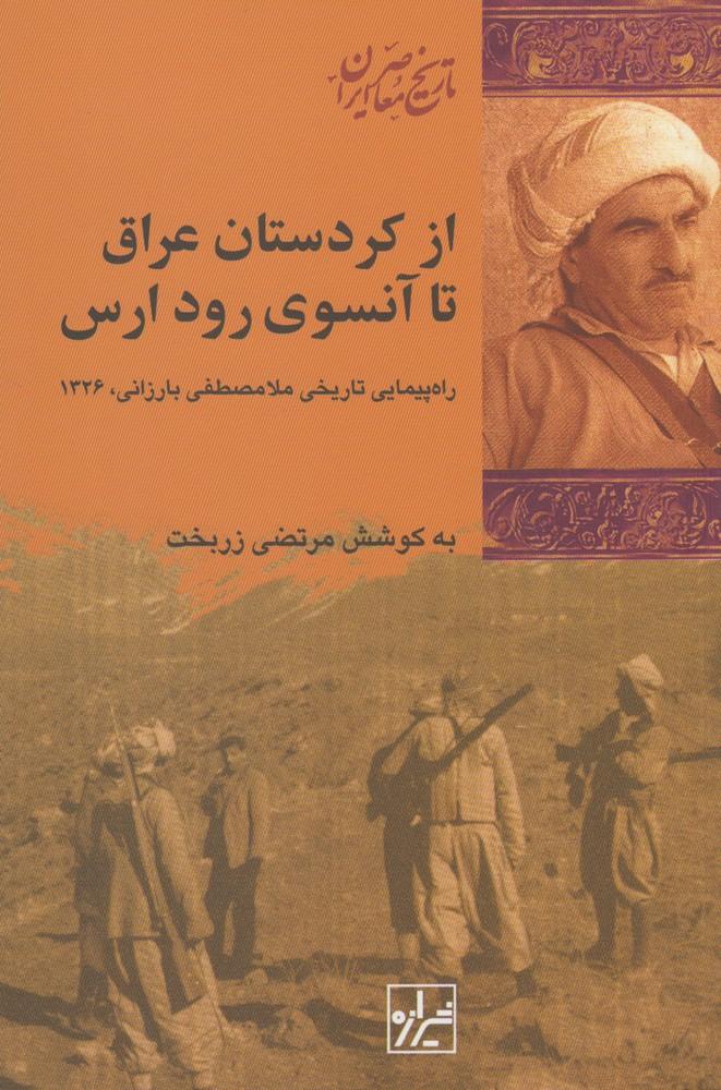 از كردستان عراق تا آنسوي رود ارس(شيرازهكتابما)