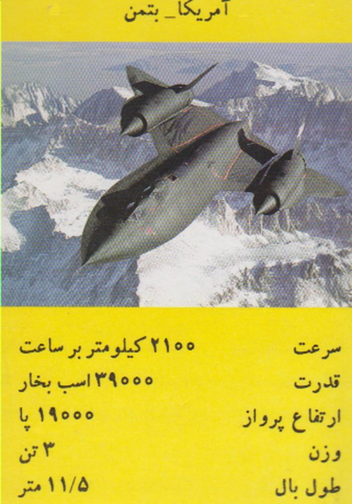 کارت بازی هواپیما(مولف) ^