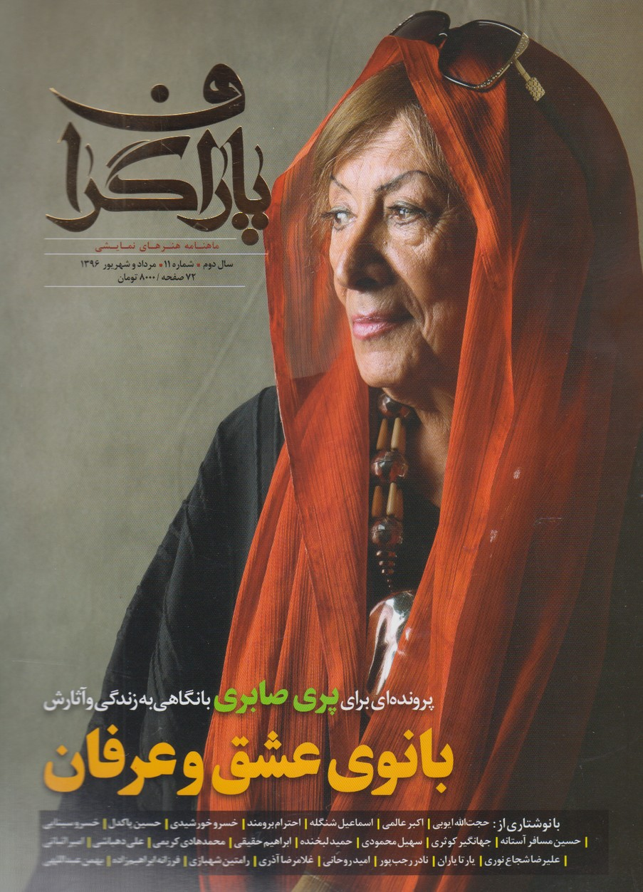 مجله هنر نمايشي پاراگراف(شماره11،شهريور96)