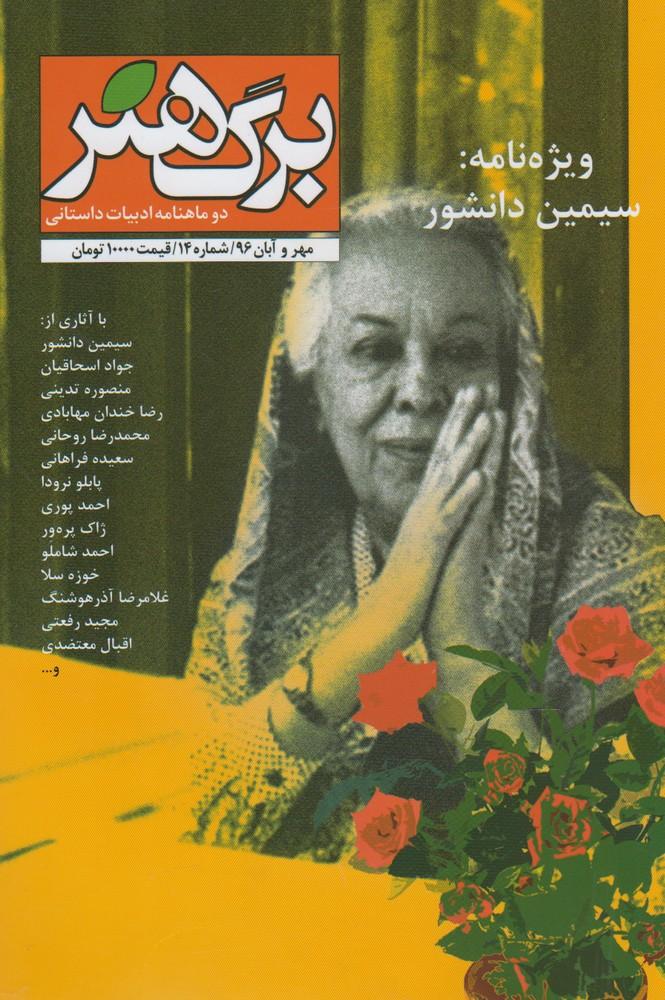 مجله برگ هنر(دوماهنامهادبياتداستاني)شماره 14