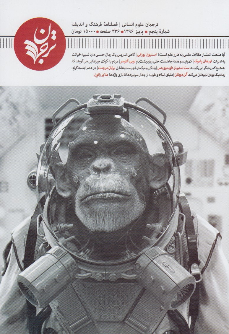مجله فرهنگ و انديشه(5)ترجمان *