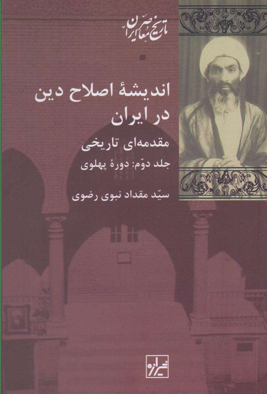 انديشه اصلاح دين در ايران(2جلدي)شيرازهكتابما$$