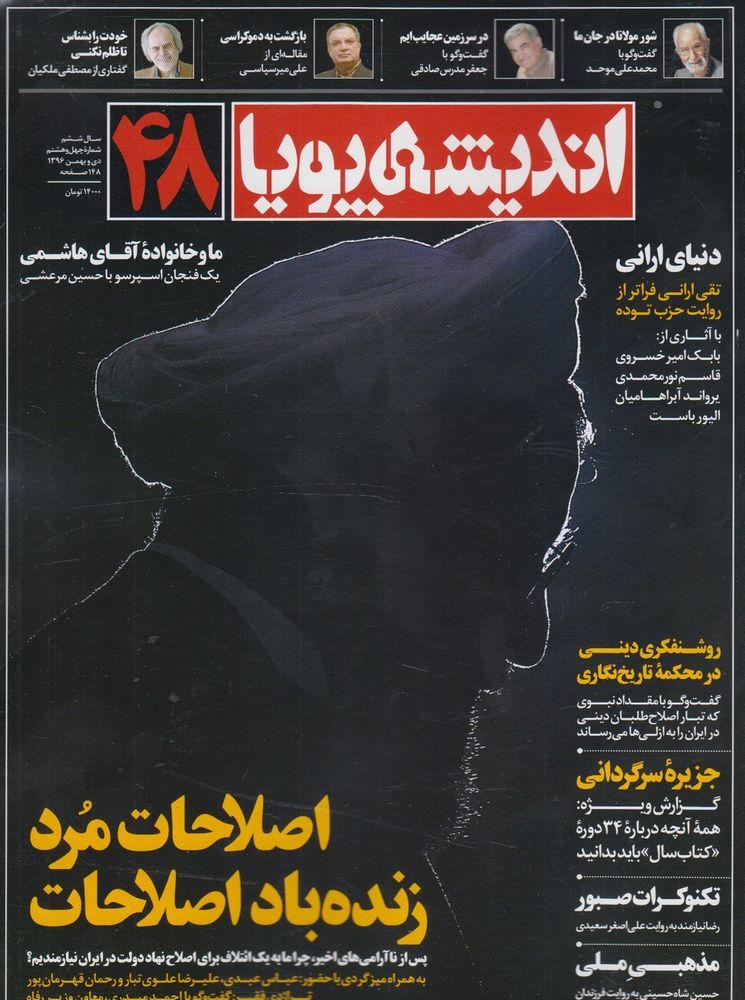 مجله انديشه پويا(48)