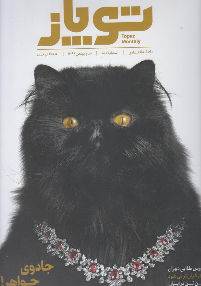 مجله توپاز(2)