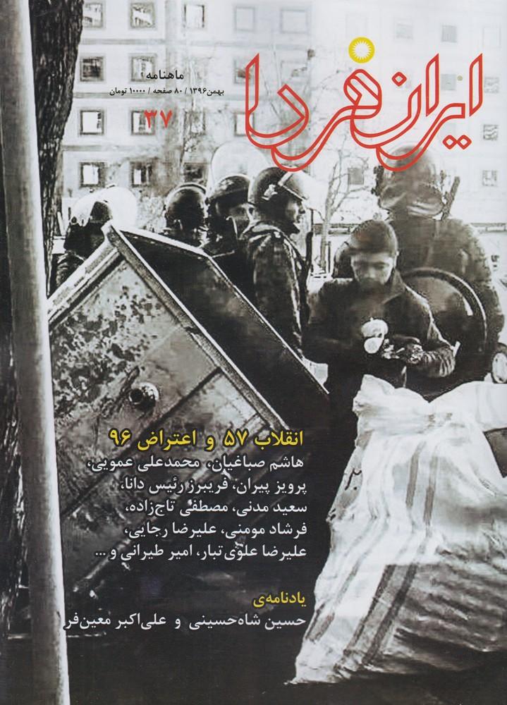 مجله ايران فردا(37)