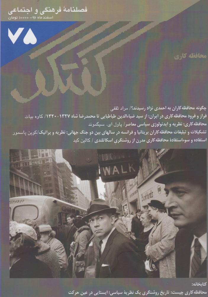 مجله فصلنامه فرهنگي و اجتماعي گفتگو(75)
