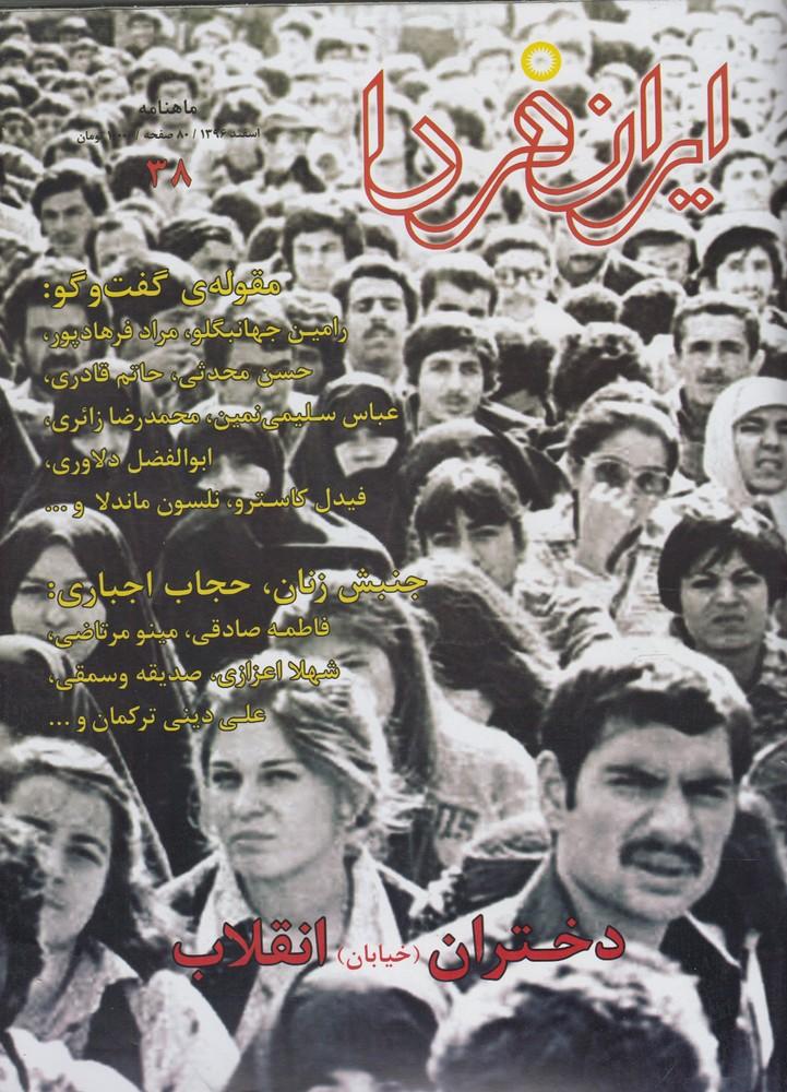 مجله ايران فردا(38)