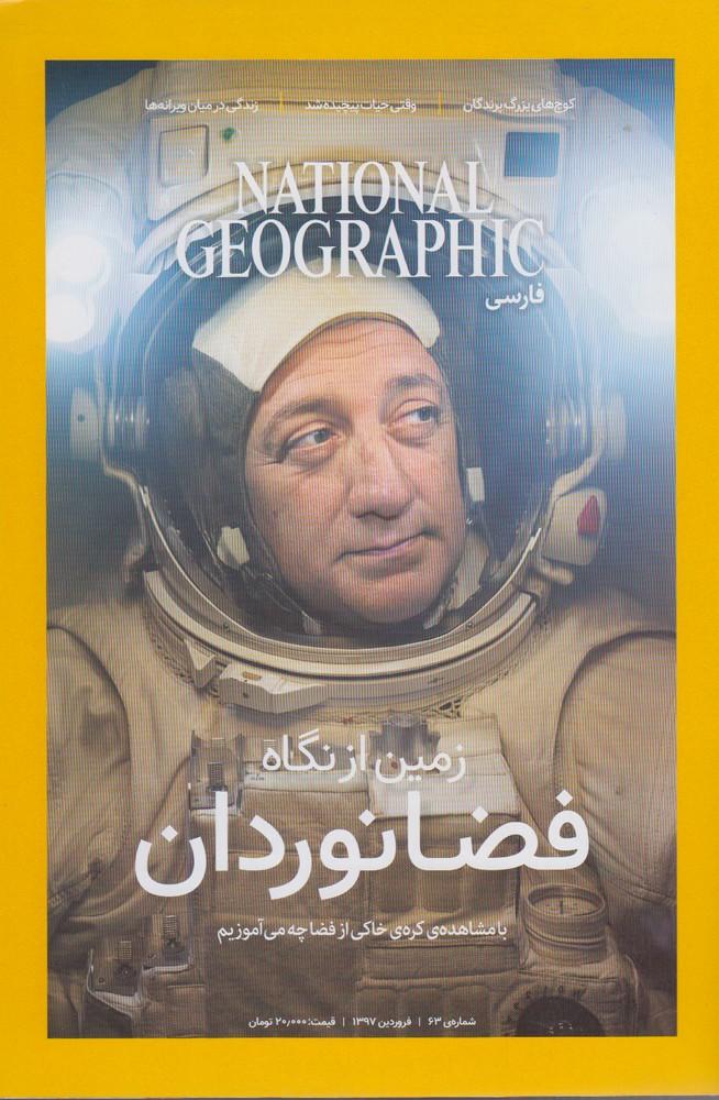 مجله گيتانما (63) فضانوردان