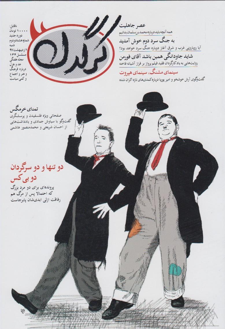 مجله هفتگي كرگدن(82)