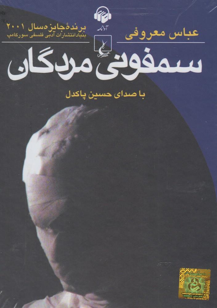 كتاب شنيداري(سمفونيمردگان)آوانامه