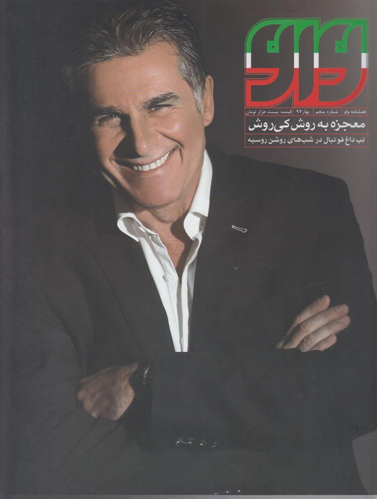 مجله واو(5)