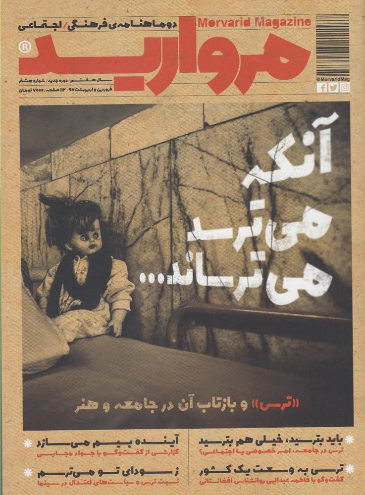 مجله مرواريد(دوماهنامهيفرهنگي،شماره8)