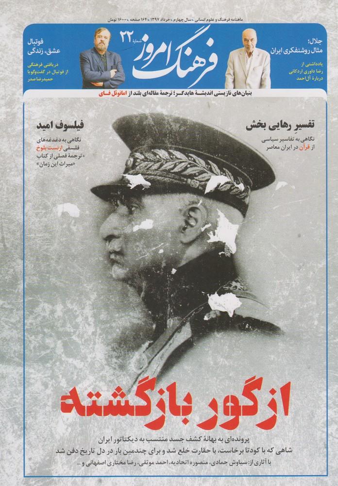مجله ماهنامه فرهنگ امروز(22)