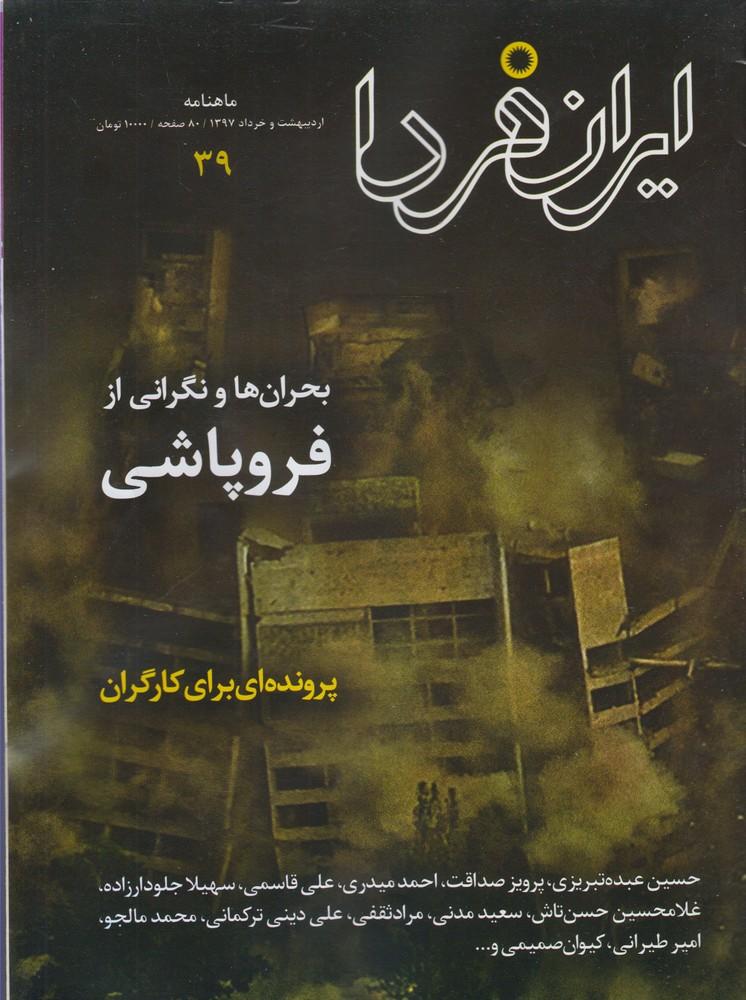مجله ایران فردا(39)
