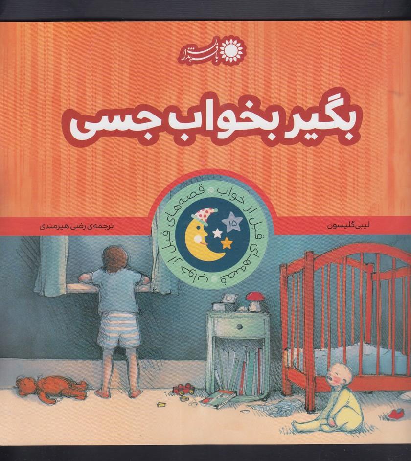 قصههاي قبل از خواب(بگيربخوابجسي)بافرزندان #$$