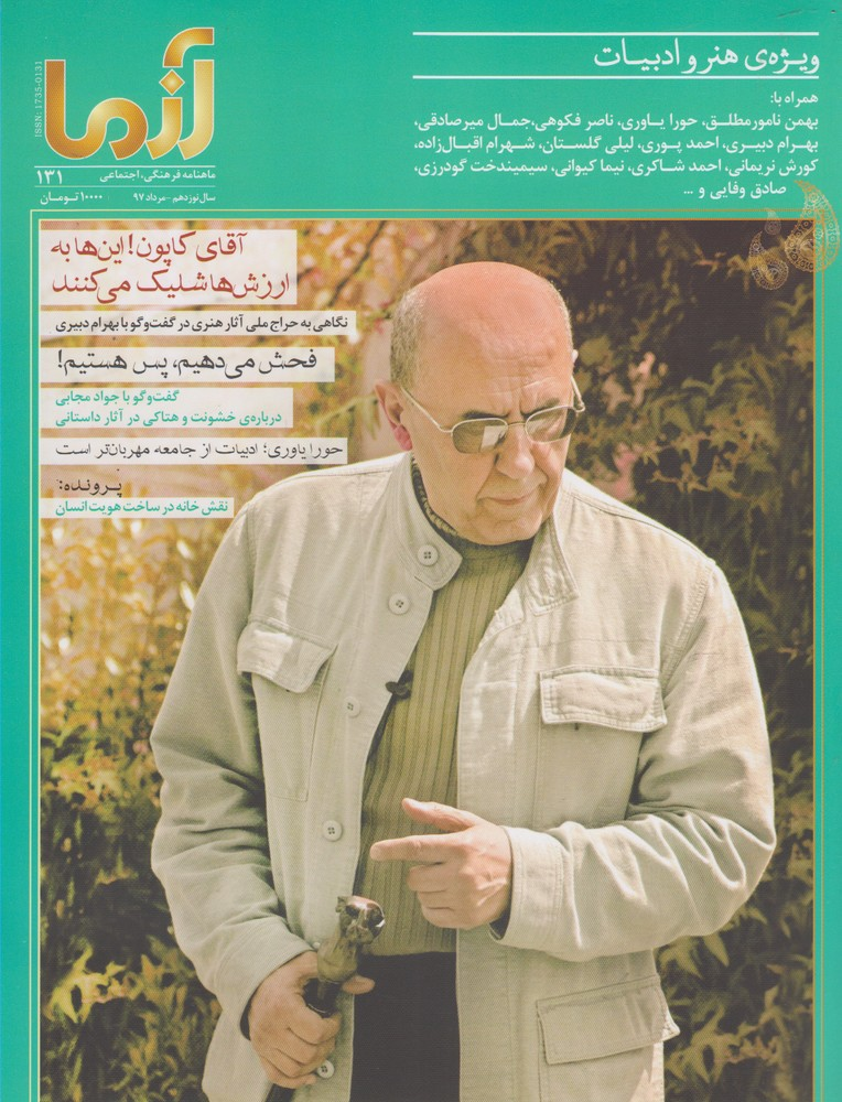 مجله آزما(131،سالنوزدهم-97)