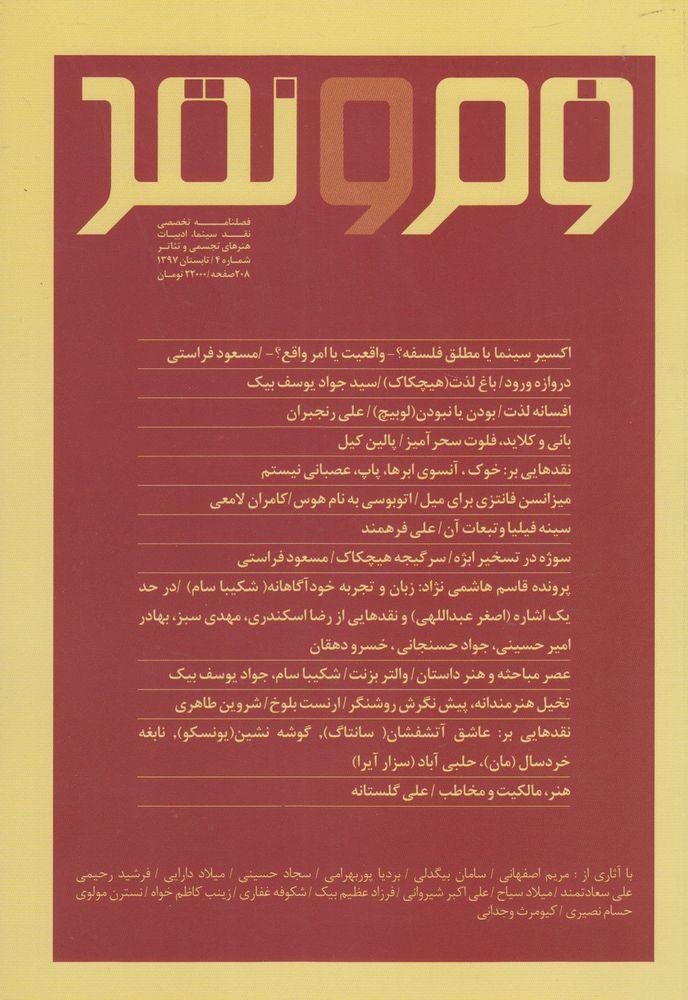 مجله فرم و نقد(4)مسعود فراستي