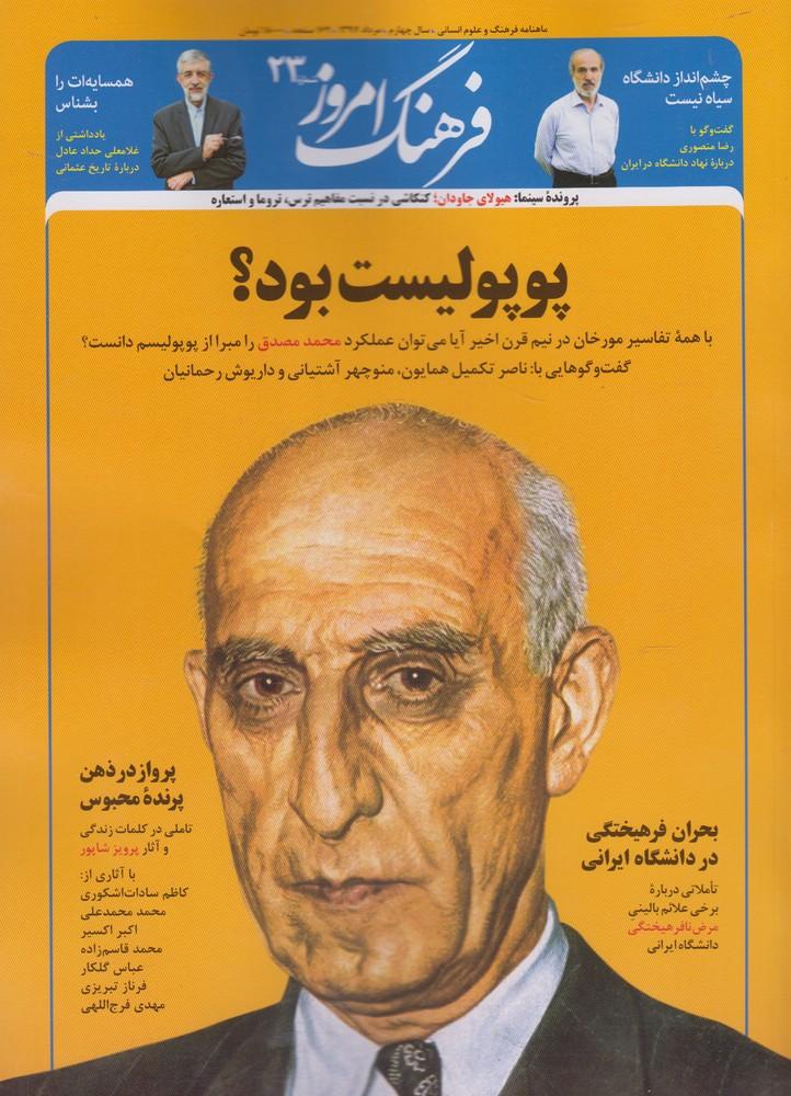 مجله ماهنامه فرهنگ امروز(23)