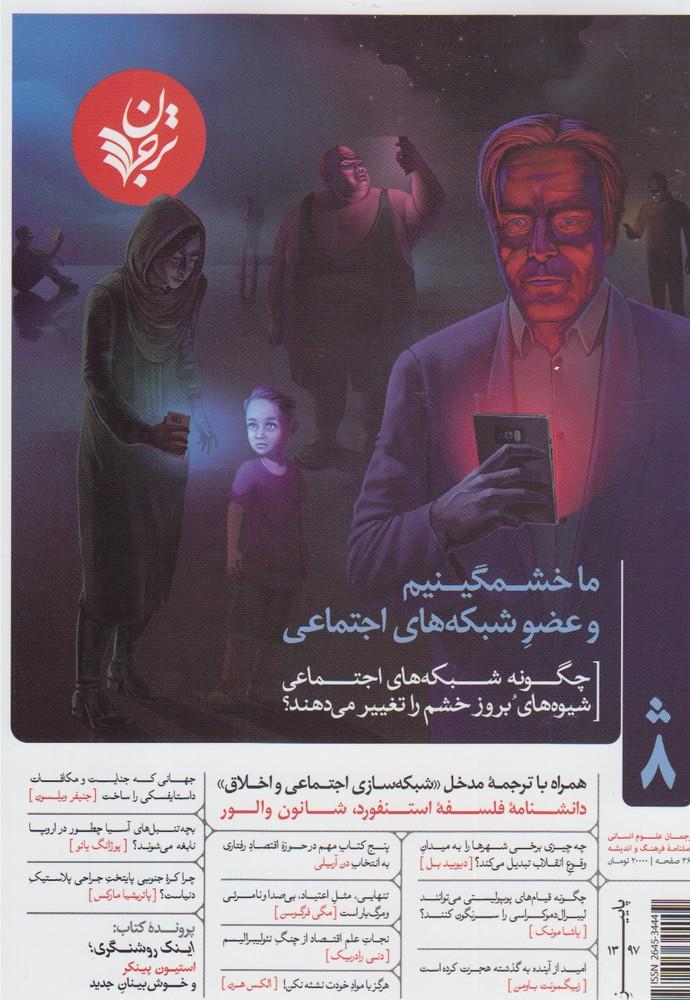 مجله فرهنگ و انديشه(8)ترجمان *