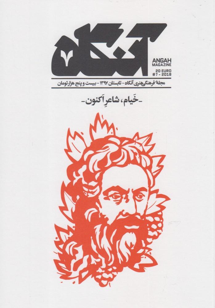 مجله فرهنگي آنگاه(7)شوميز