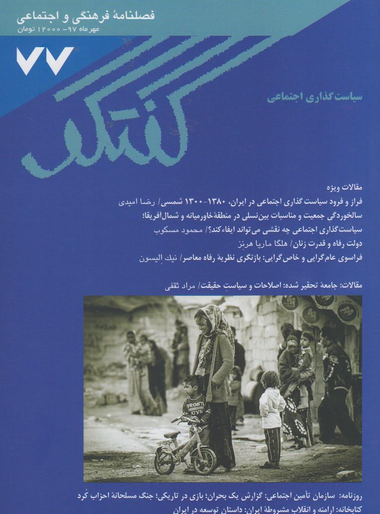 مجله فصلنامه فرهنگي و اجتماعي گفتگو(77)