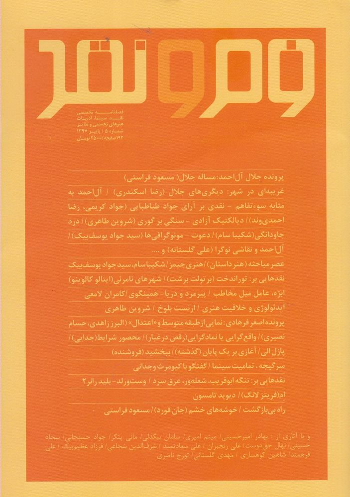 مجله فرم و نقد(5)مسعود فراستي