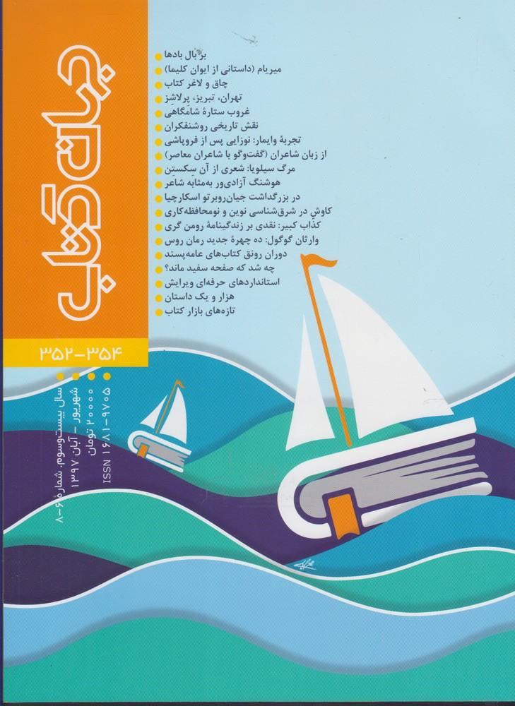 مجله جهان كتاب(354-352)جهان كتاب