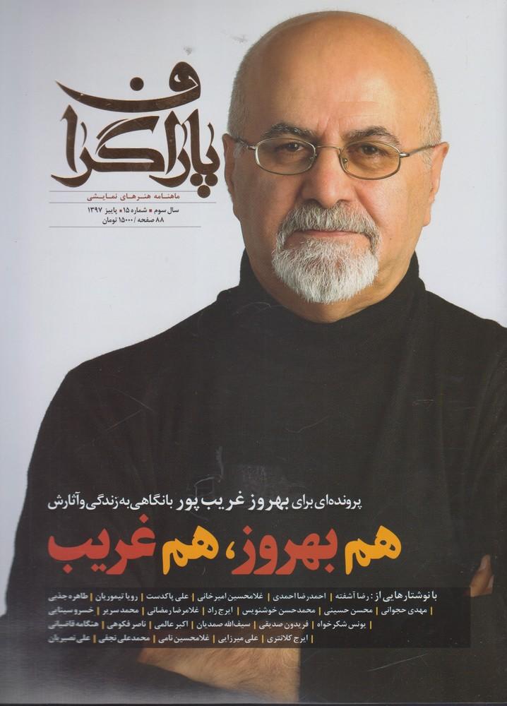 مجله هنر نمايشي پاراگراف(شماره15،پاييز97)