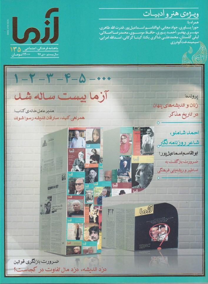 مجله آزما(135،سالبيستم-97)