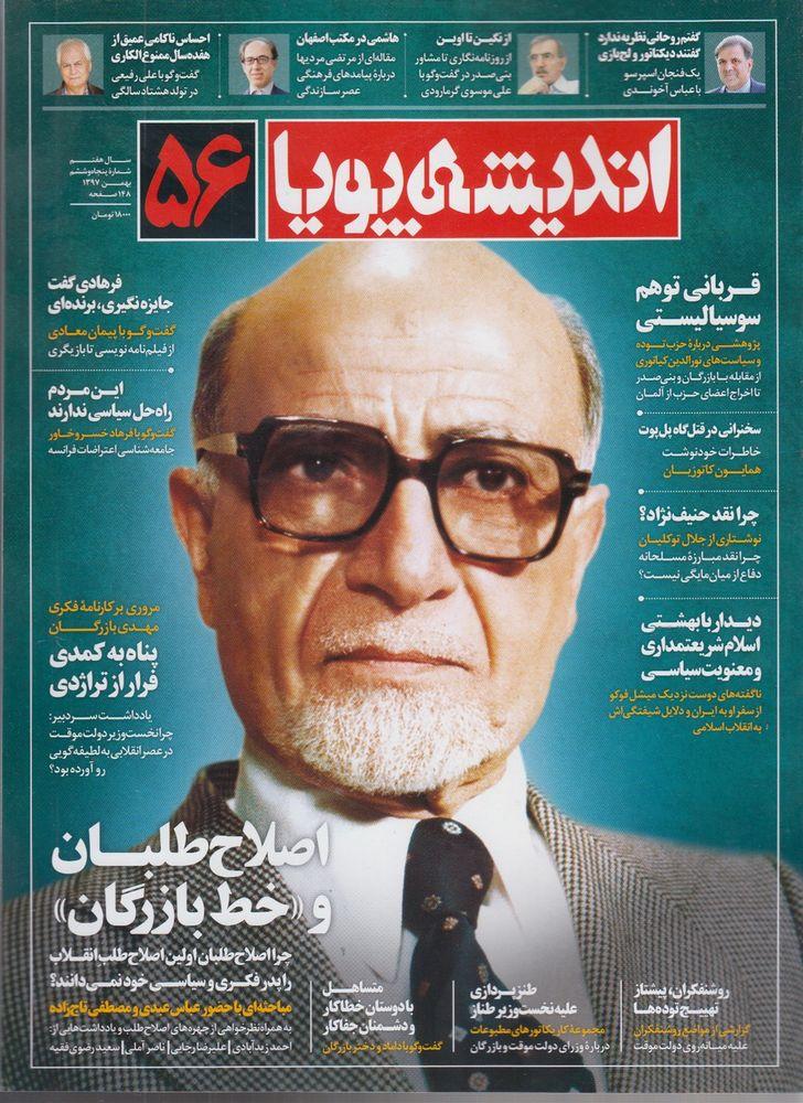 مجله انديشه پويا(56)