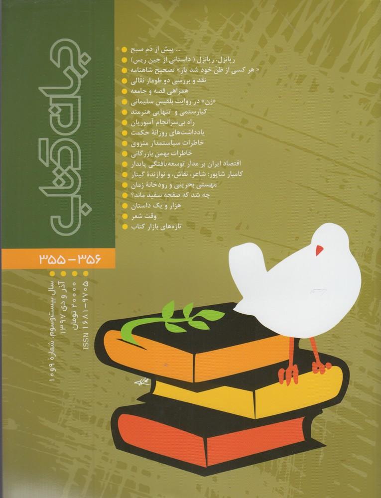 مجله جهان كتاب(356-355)جهان كتاب