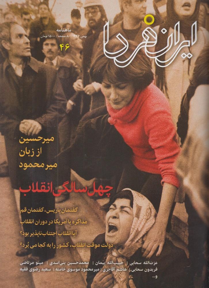 مجله ايران فردا(46)