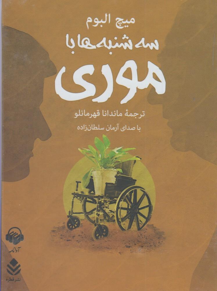 كتاب شنيداري(سهشنبههاباموري)آوانامه