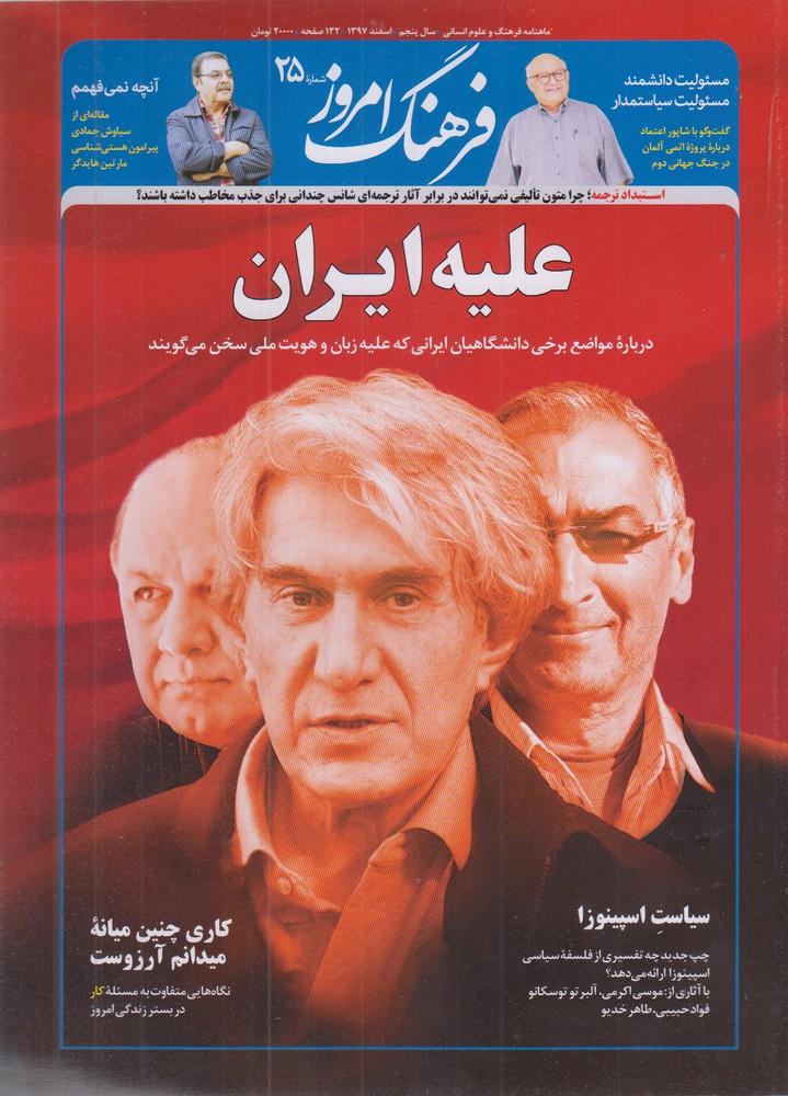 مجله ماهنامه فرهنگ امروز(25)