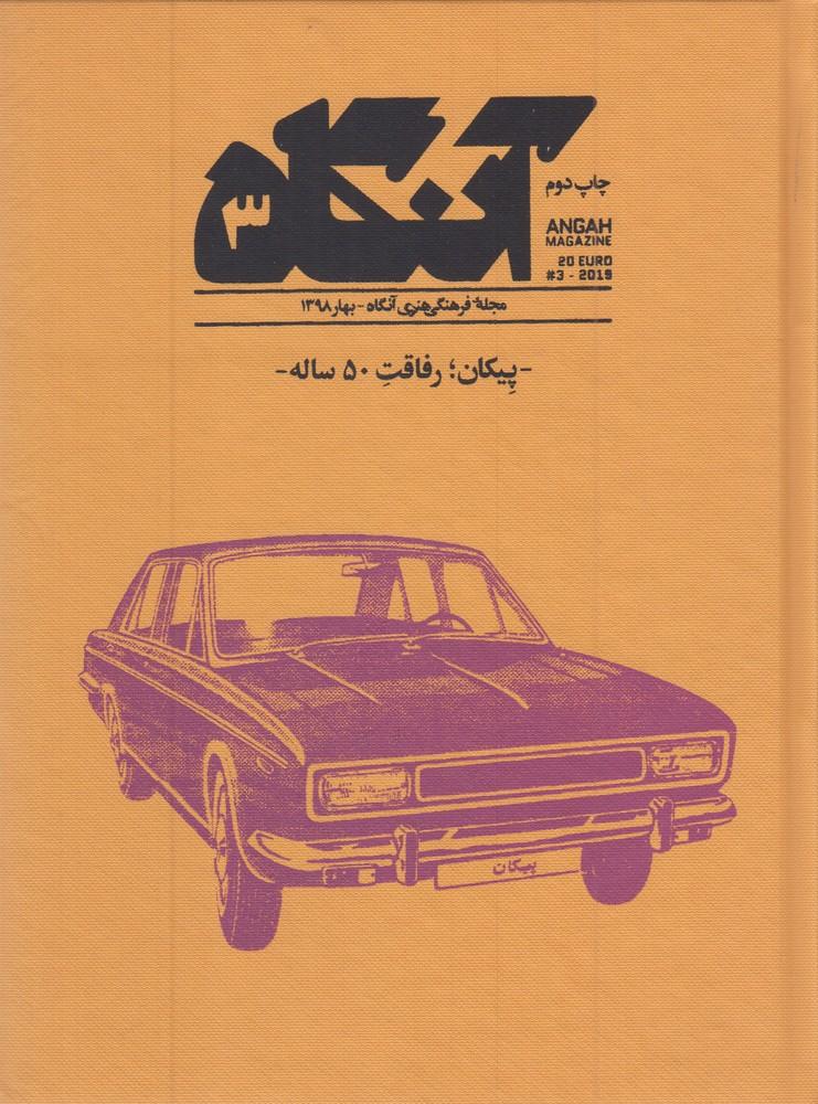 مجله فرهنگي آنگاه(3)سلفون