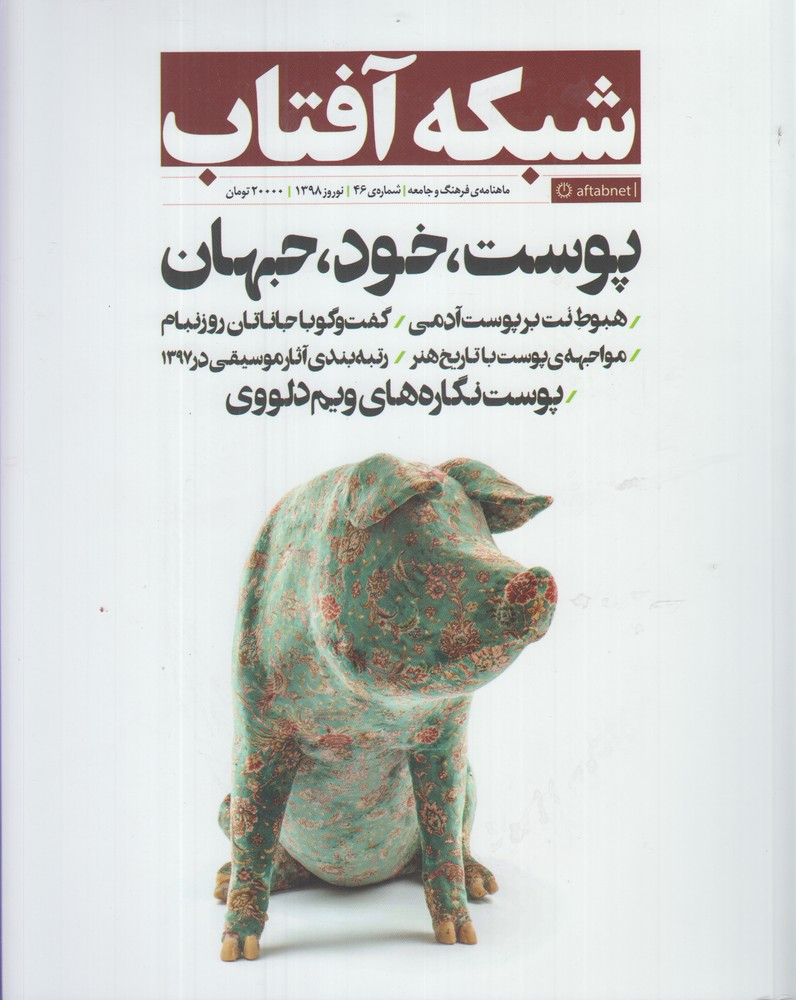 مجله فرهنگ و جامعه(46)شبكه آفتاب