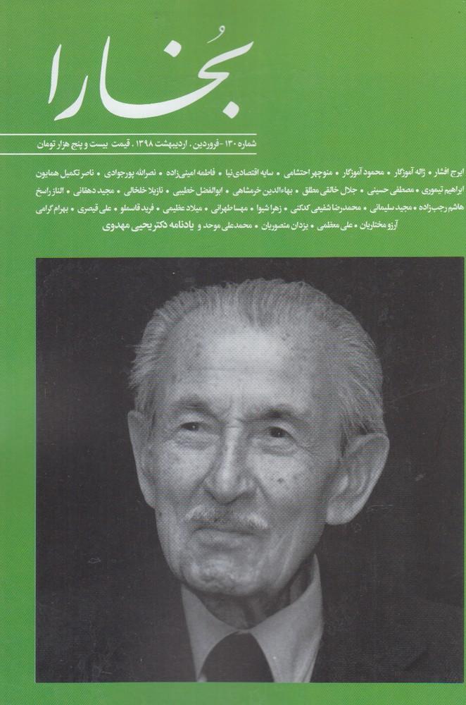 مجله بخارا(130،فروردينارديبهشت98)