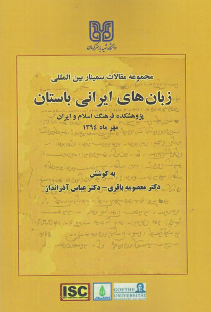 زبانهاي ايراني باستان(آواي خاور) *