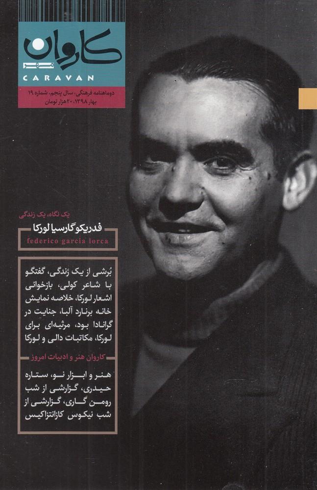 مجله كاروان(دوماهنامه،شماره19)
