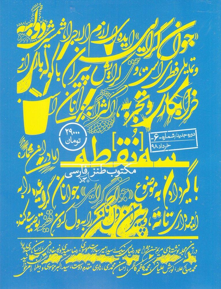 مجله سه نقطه(6)خرداد98