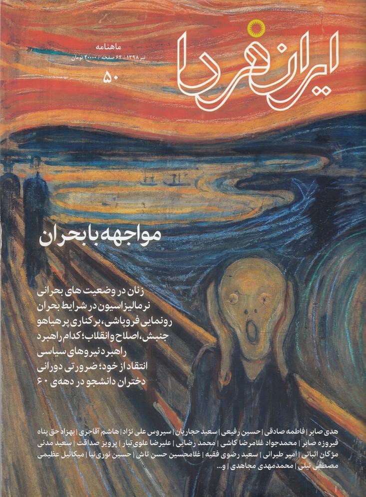 مجله ايران فردا(50)