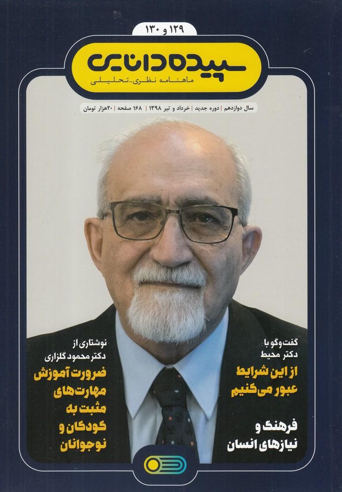 مجله شماره 130-129(سپيدهدانايي)