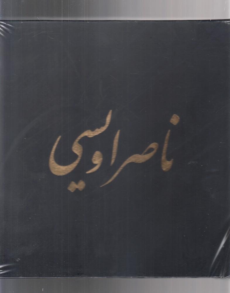 نقاشیهای ناصر اویسی(خشتی،باقاب،گلاسه)گویا «»