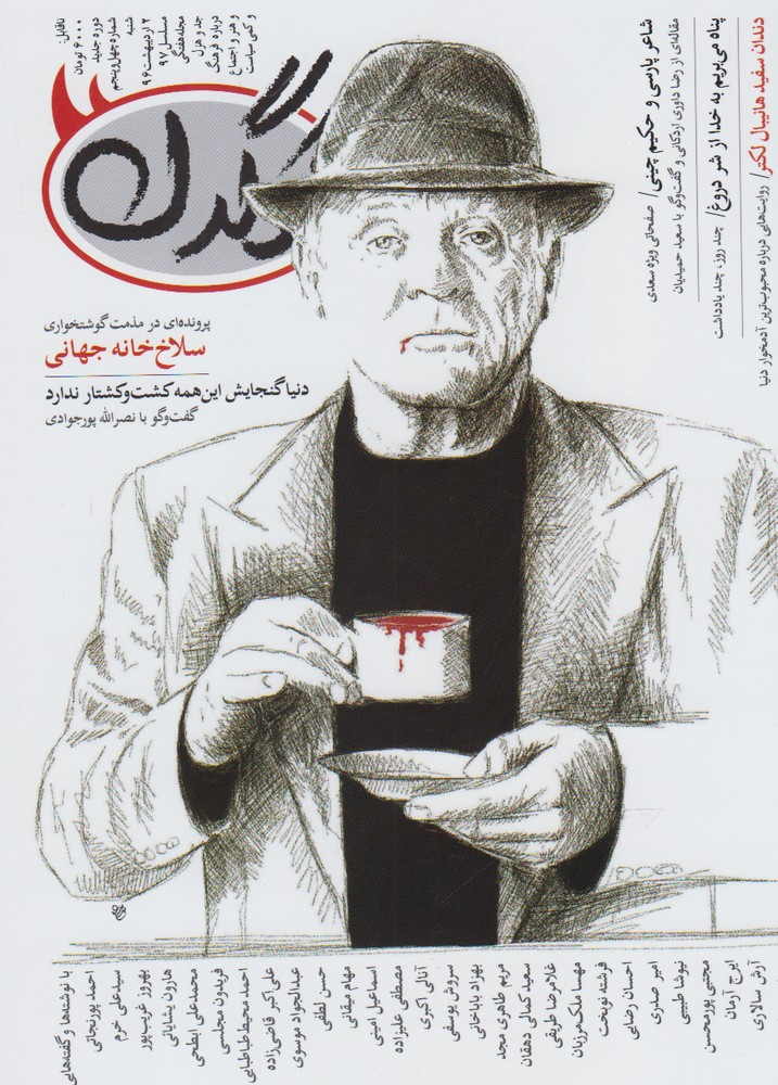 مجله هفتگي كرگدن(45)