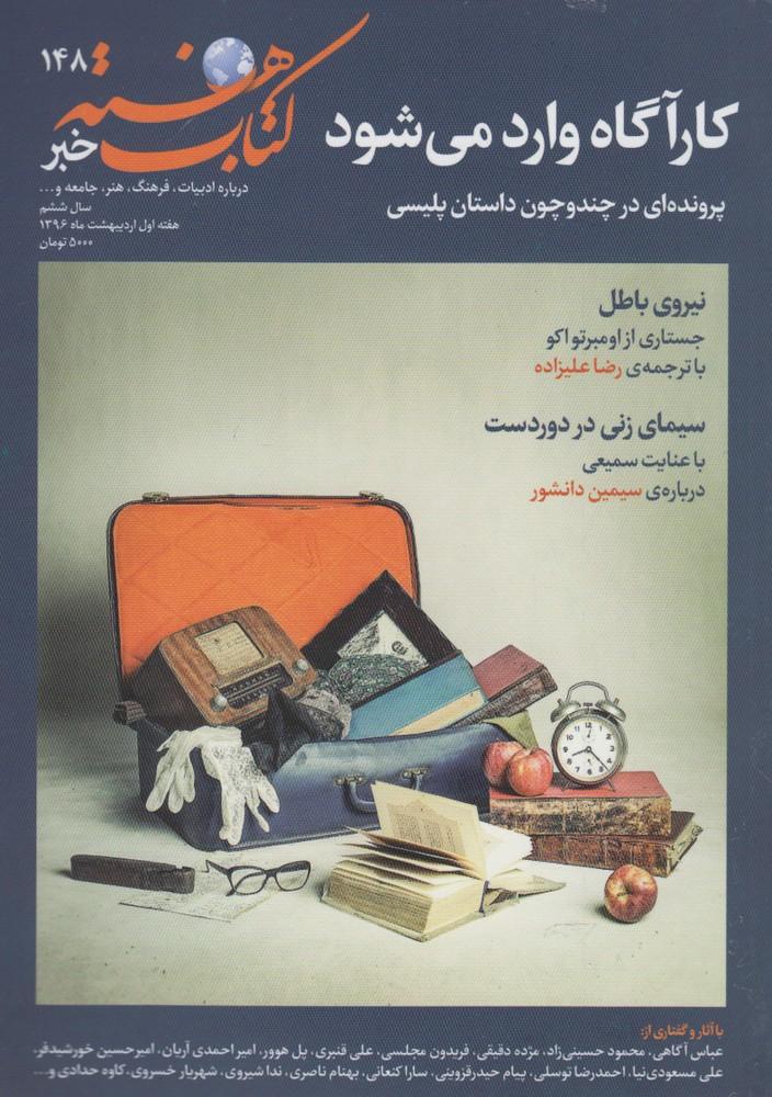 مجله كتاب هفته(148)هفتهنامه